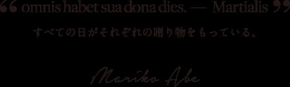 すべての日がそれぞれの贈り物を持っている - Mariko Abe