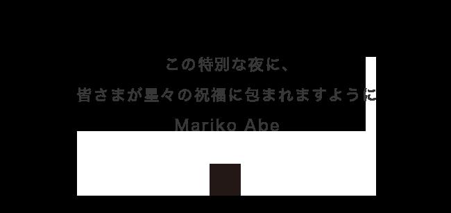 この特別な夜に、皆さまが星々の祝福に包まれますように Mariko Abe